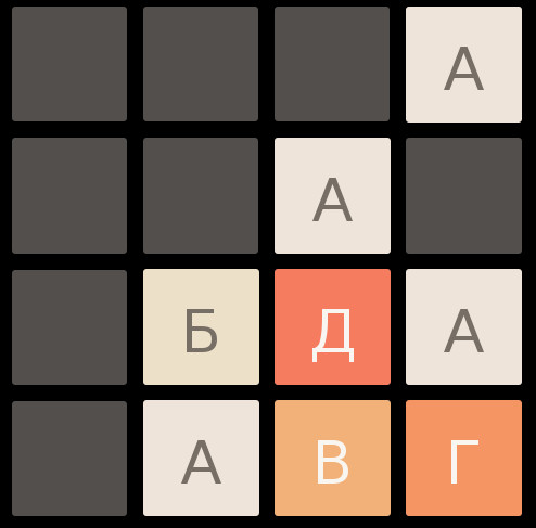 2048 Azbuka